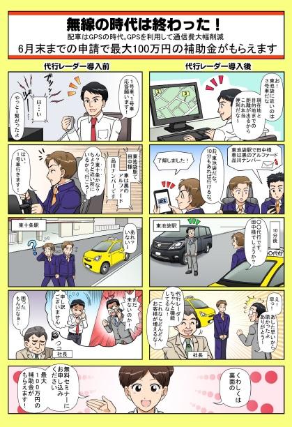 daikou_radar01.jpg