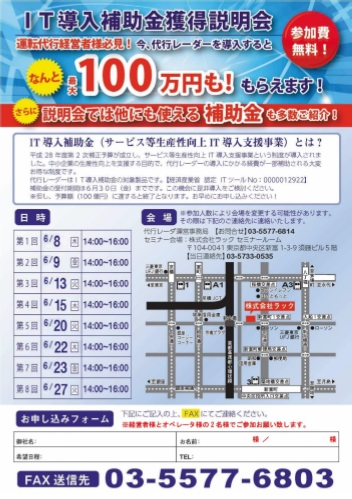 daikou_radar02.jpg